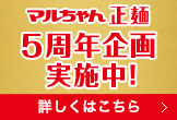 マルちゃん正麺5周年企画キャンペーン