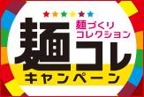 東洋水産 マルちゃん麺づくりコレクションキャンペーン