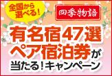 四季物語 有名宿47選ペア宿泊券が当たるキャンペーン