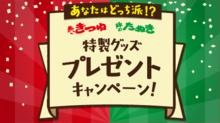 あなたはどっち派!?赤いきつねと緑のたぬき特製グッズプレゼント!キャンペーン