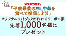 平成最後の冷し中華を食べて投稿しよう!キャンペーン