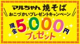 マルちゃん 焼そば おこづかいプレゼント キャンペーン
