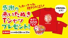 感謝の赤いたぬきTシャツプレゼント