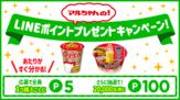 マルちゃんの!LINEポイントプレゼントキャンペーン!