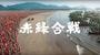 赤いきつね緑のたぬき「赤緑合戦・対峙篇赤+緑」篇