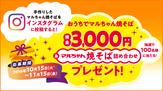 おうちでマルちゃん焼そば 現金3,000円&マルちゃん焼そば詰め合わせプレゼントキャンペーン