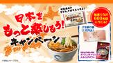 マルちゃん 日本をもっと楽しもう! キャンペーン