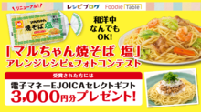 「マルちゃん焼そば 塩」アレンジ&フォトコンテストキャンペーン