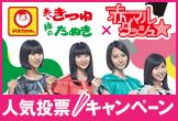 「マルちゃん赤いきつねと緑のたぬき」×「赤マルダッシュ☆」人気投票キャンペーン