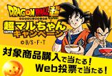 超マルちゃんキャンペーン WEB投票結果公開中!