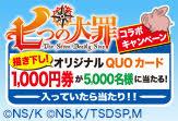 """「マルちゃん×""""七つの大罪""""オリジナルQUOカード」プレゼントキャンペーン"""