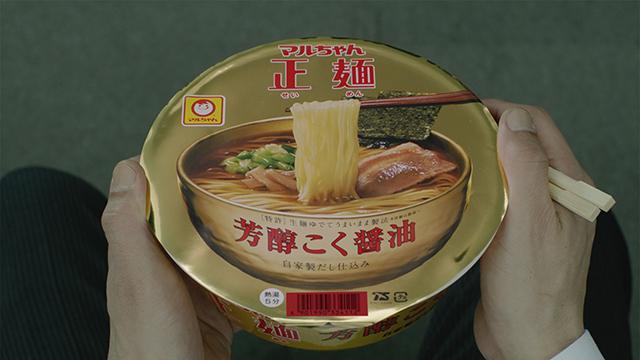マルちゃん正麺 カップ「食べてみたら・3人で」篇