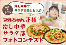 マルちゃん正麺 冷し中華 サラダ部フォトコンテスト