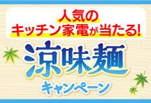 マルちゃん涼味麺キャンペーン