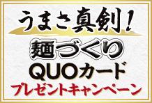 うまさ真剣!マルちゃん麺づくりQUOカードプレゼントキャンペーン