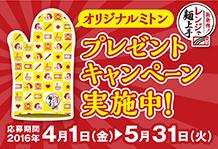 「新発想!レンジで麺上手」でプレゼントキャンペーンを実施中!