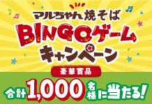 マルちゃん焼そばBINGOゲームキャンペーン