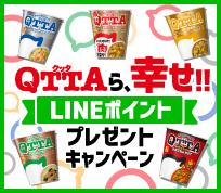 QTTAら、幸せ!!LINEポイントプレゼントキャンペーン