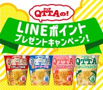 QTTAの!LINEポイントプレゼントキャンペーン!