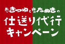 赤いきつねと緑のたぬきの愛情たっぷり仕送り代行キャンペーン
