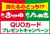 赤いきつねと緑のたぬき「当たるのどっち!?オリジナルQUOカードプレゼント」キャンペーン