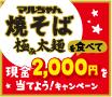 マルちゃん焼そば極み太麺キャンペーン