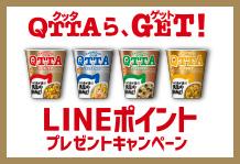 QTTAら、GET!LINEポイント プレゼントキャンペーン