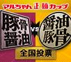 マルちゃん正麺 カップ「豚骨醤油vs醤油豚骨」ツイート投票キャンペーン