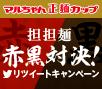 マルちゃん正麺 カップ 担担麺 赤黒対決!リツイートキャンペーン