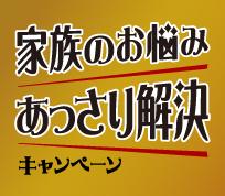 マルちゃん麺づくり「家族のお悩み、あっさり解決キャンペーン」