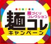 マルちゃん 麺づくりコレクションキャンペーン!