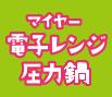 レンジでカンタン調理シリーズ マイヤー電子レンジ圧力鍋プレゼントキャンペーン!