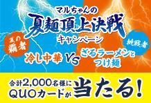 マルちゃんの夏麺頂上決戦キャンペーン!