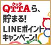 QTTAら、貯まる!LINEポイント キャンペーン