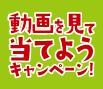 レンジでカンタン調理シリーズ 動画を見て当てようキャンペーン!