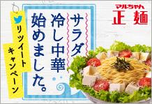 マルちゃん正麺 サラダ冷し中華始めました。リツイートキャンペーン
