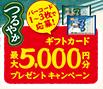マルちゃんつるやかギフトカード最大5,000円分プレゼントキャンペーン