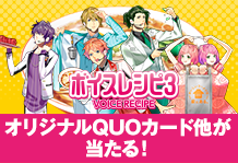 マルちゃん 生ラーメンキャンペーン『ボイスレシピ3』