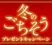 マルちゃん焼そばと一緒に食べよう!冬のごちそうプレゼントキャンペーン!