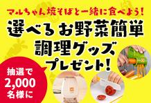 マルちゃん焼そばと一緒に食べよう!選べるお野菜簡単調理グッズプレゼント!