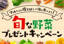 マルちゃん焼そばと一緒に食べよう!旬な野菜プレゼントキャンペーン