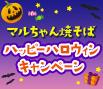 マルちゃん焼そばハッピーハロウィンキャンペーン!