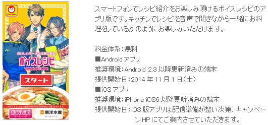 1410_namaramenCP_apli.jpg