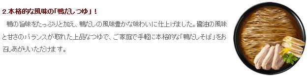 1411_seimen_kamodashisoba_gaiyou02.jpg