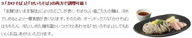 1411_seimen_kamodashisoba_gaiyou03.jpg