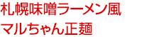 札幌味噌ラーメン風 マルちゃん正麺